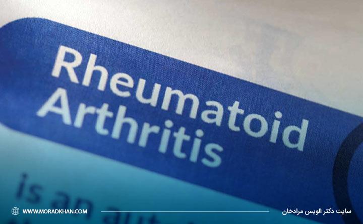 آرتریت روماتوئید از انواع بیماری های روماتولوژی است.